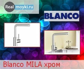 Кухонный смеситель Blanco Mila хром