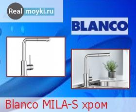 Кухонный смеситель Blanco Mila-S хром