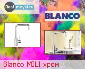 Кухонный смеситель Blanco Mili хром