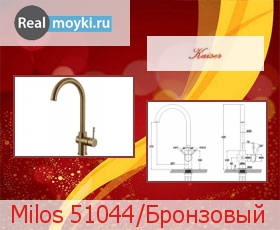 Кухонный смеситель Kaiser Milos 51044