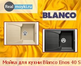 Кухонная мойка Blanco Enos 40 S