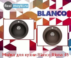 Кухонная мойка Blanco Riona 45