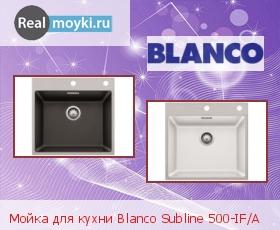 Кухонная мойка Blanco Subline 500-IF/A