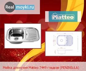 Кухонная мойка Matteo 7449 (PENINSULA)