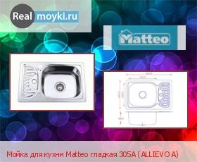 Кухонная мойка Matteo 305A (ALLIEVO A)