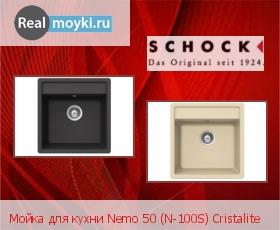 Кухонная мойка Schock Nemo 50 (N-100S) Cristalite
