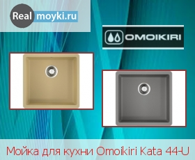 Кухонная мойка Omoikiri Kata 44-U