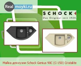 Кухонная мойка Schock Genius 90С (С-150) Cristalite