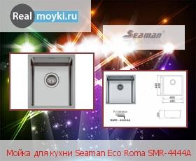 Кухонная мойка Seaman SMR-4444A