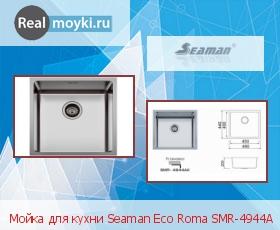Кухонная мойка Seaman SMR-4944A