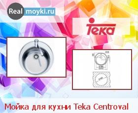 Кухонная мойка Teka Centroval