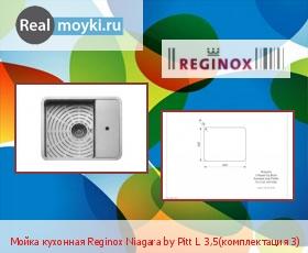 Кухонная мойка Reginox by Pitt L 3,5(комплектация 3)