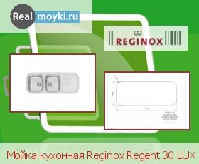 Кухонная мойка Reginox Regent 30 LUX