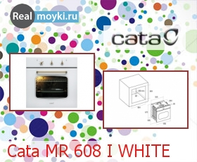 Духовка Cata MR 608 I WHITE