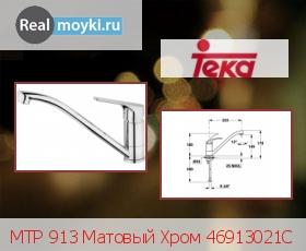 Кухонный смеситель Teka MTP 913 Матовый Хром 46913021C