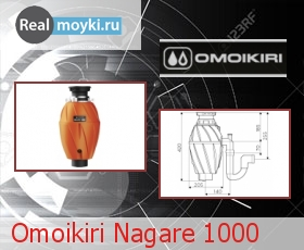 Диспоузер для кухни Omoikiri Nagare 1000