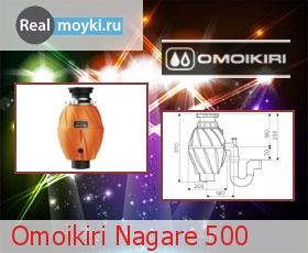 Диспоузер для кухни Omoikiri Nagare 500