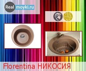 Кухонная мойка Florentina Никосия