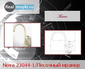 Кухонный смеситель Kaiser Nova 23044