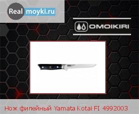 Аксессуар Omoikiri Yamata Kotai FI 4992003