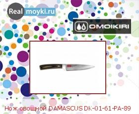 Аксессуар Omoikiri Damascus DK-01-61-PA-89