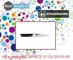 Аксессуар Omoikiri Yamata YK-01-59-PA-89