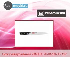 Аксессуар Omoikiri Yamata YK-01-59-UT-127