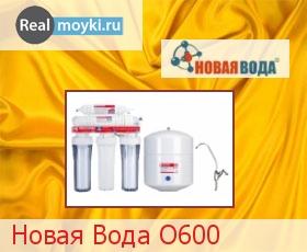Водяной фильтр Новая Вода O600