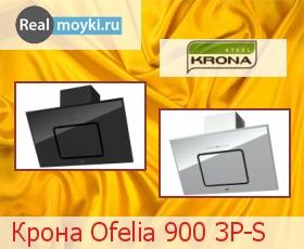 Кухонная вытяжка Крона Ofelia 900 3P-S