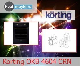 Духовка Korting OKB 4604 CRN