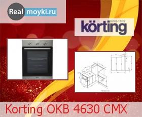 Духовка Korting OKB 4630 CMX