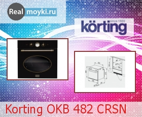 Духовка Korting OKB 482 CRS