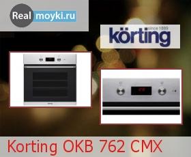 Духовка Korting OKB 762 CMX