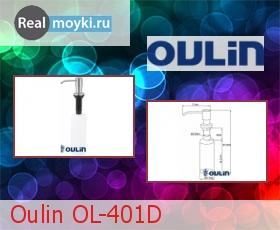 Дозатор для кухни Oulin OL-401D
