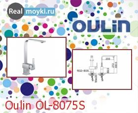 Кухонный смеситель Oulin OL-8075S