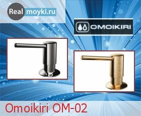Дозатор для кухни Omoikiri ОМ-02