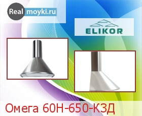 Кухонная вытяжка Эликор Омега 60Н-650-К3Д