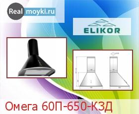 Кухонная вытяжка Эликор Омега 60П-650-К3Д