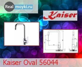 Кухонный смеситель Kaiser Oval 56044