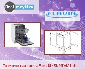 Посудомойка Flavia BI 45 KASKATA Light