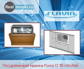 Посудомойка Flavia CI 55 HAVANA