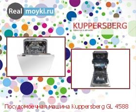 Посудомойка Kuppersberg GL 4588