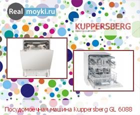 Посудомойка Kuppersberg GL 6088