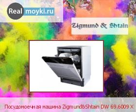 Посудомойка Zigmund Shtain DW 69.6009 X