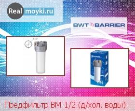 Водяной фильтр Барьер ВМ 1/2 (д/хол. воды)