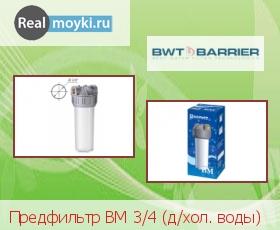Водяной фильтр Барьер ВМ 3/4 (д/хол. воды)