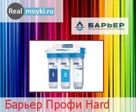 Водяной фильтр Барьер Профи Hard