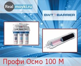 Водяной фильтр Барьер Профи Осмо 100 М