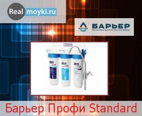 Водяной фильтр Барьер Профи Standard