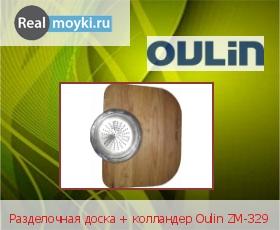 Аксессуар Oulin ZM-329
